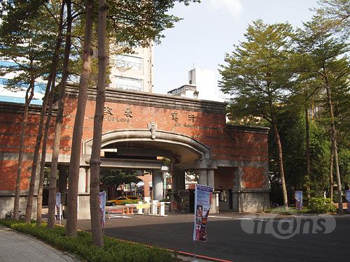 台北教育大学